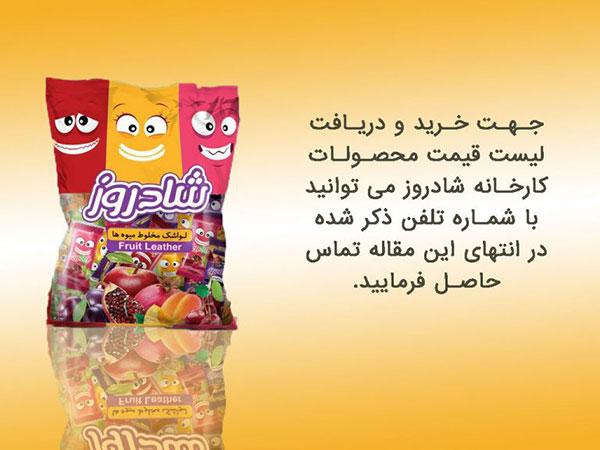 فروشنده لواشک شادروز در بازار ایران 1
