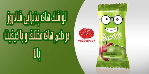 فروشنده لواشک شادروز در بازار ایران 4 1