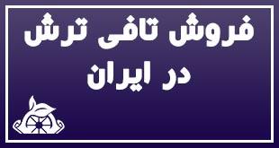 فروش تافی ترش در ایران