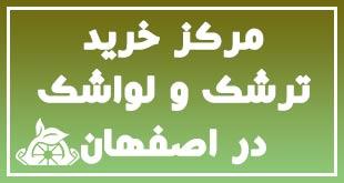 مرکز خرید ترشک و لواشک در اصفهان