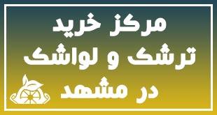مرکز خرید ترشک و لواشک در مشهد