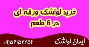 خرید لواشک زرشک متری در ایران