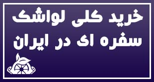 خرید کلی لواشک سفره ای در ایران 1