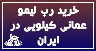 خرید رب لیمو عمانی کیلویی در ایران 1