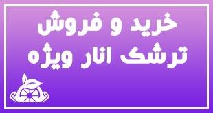خرید و فروش ترشک انار ویژه 2