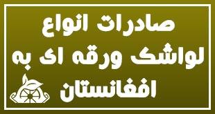 صادرات انواع لواشک ورقه ای به افغانستان 1
