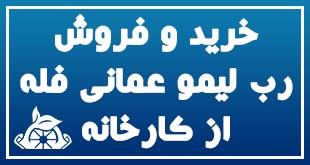 خرید و فروش رب لیمو عمانی فله از کارخانه 1