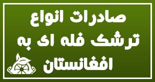 صادرات انواع ترشک فله ای به افغانستان 1